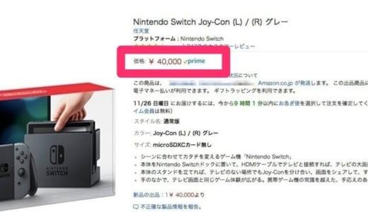 Nintendo Switch (ニンテンドースイッチ) を転売すると儲かるのか