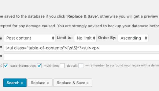 【WordPress】はてなブログからのインポート時に自動生成される目次を一括削除する正規表現