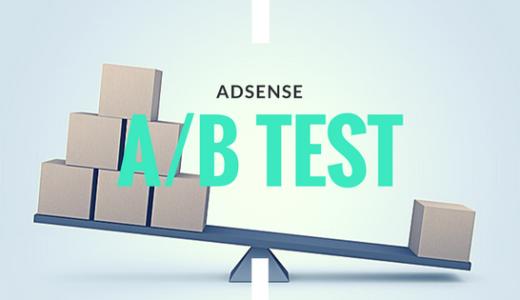 【収益UP】Adsenseリンクユニット・リンク広告の効果測定にA/Bテストをしよう