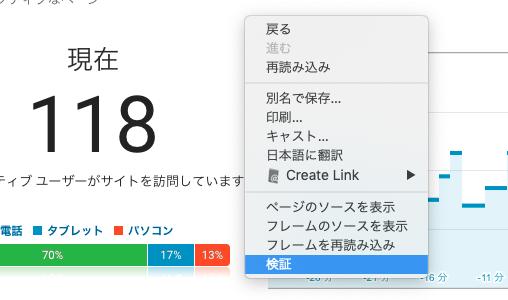 【Google Analytics(アナリティクス)】リアルタイムのピーク値のスクリーンショットを自動取得する方法