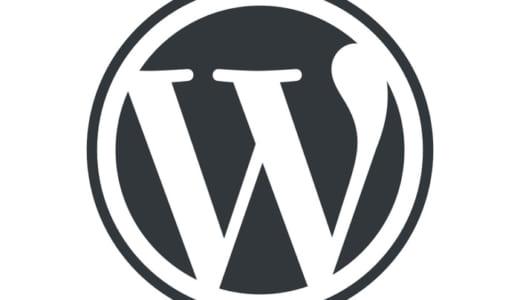 【休止中】WordPress移行代行