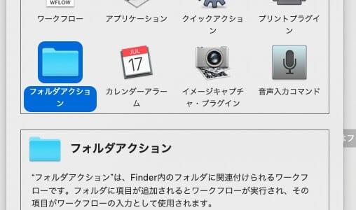 【Mac】指定ファイル容量・指定サイズにリサイズさせる無料アプリをAutomatorで作る