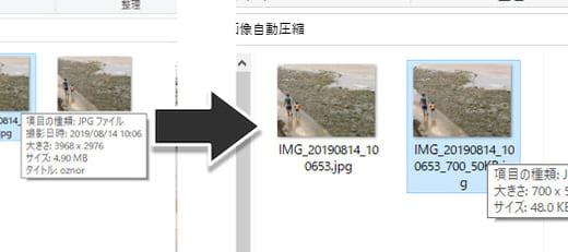 ファイル容量の上限を指定して画像を圧縮する無料アプリ的なものを作った【Windows版】