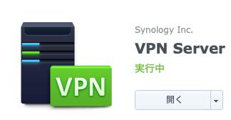 Synology NASをVPNサーバーにしてMacからLAN内のリソースにアクセスする