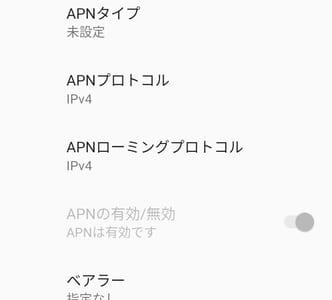 Rakuten HandをpovoのeSIMで使うと電波が悪い!APN設定で解決しました